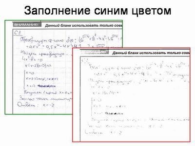 пример заполнения бланков по егэ по русскому языку - фото 10