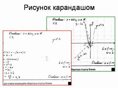 сканирование бланков егэ - фото 3